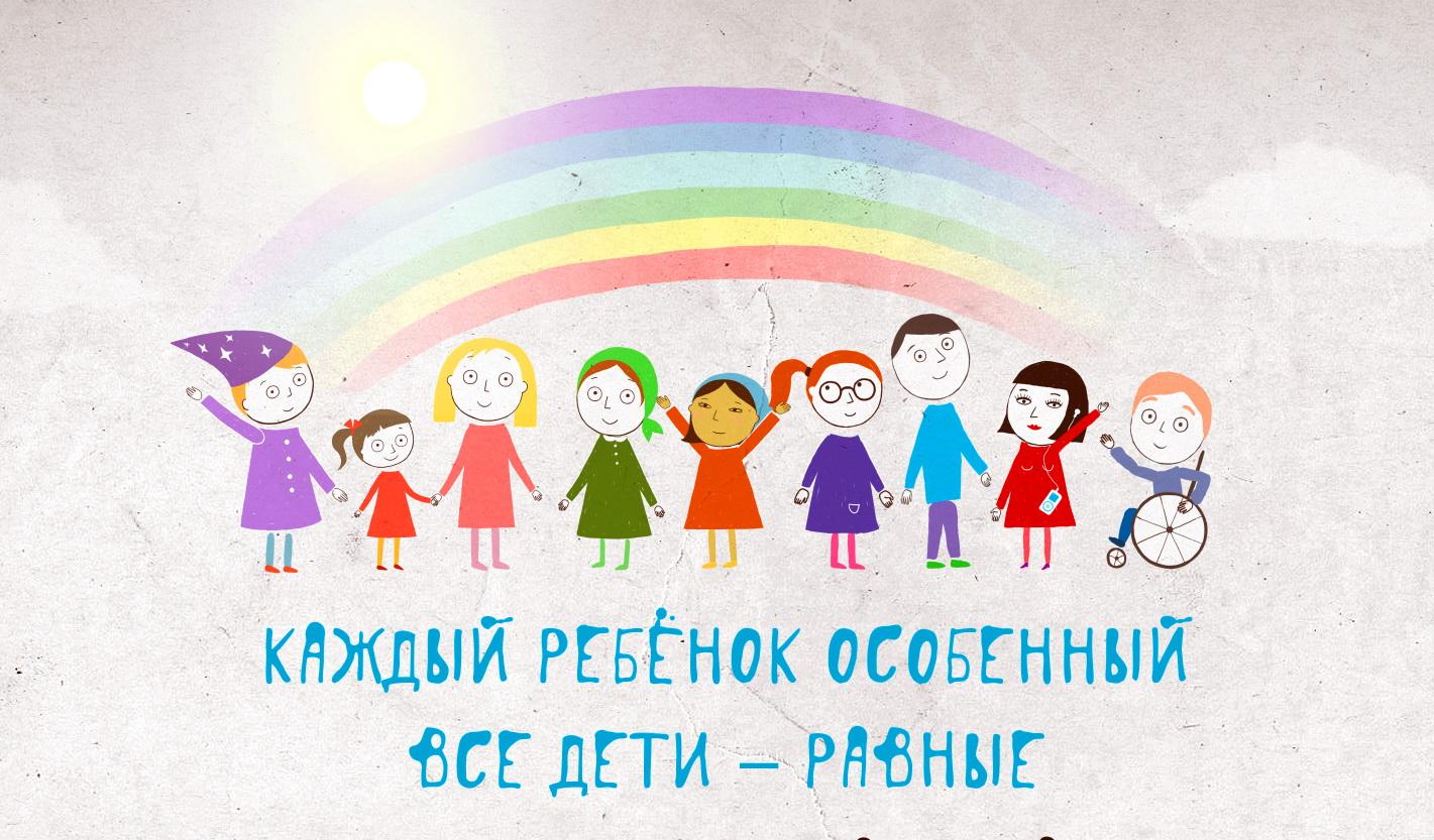 Картинки помощь детям с овз