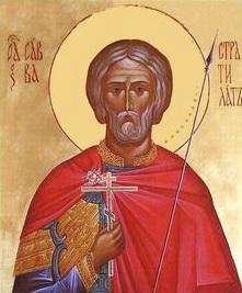Святые мученики Савва Стратилат и