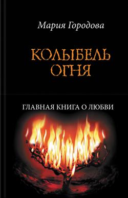 Колыбель огня