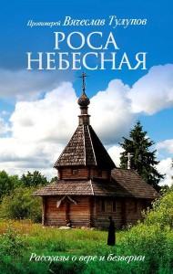 Протоиерей Вячеслав Тулупов. Роса небесная