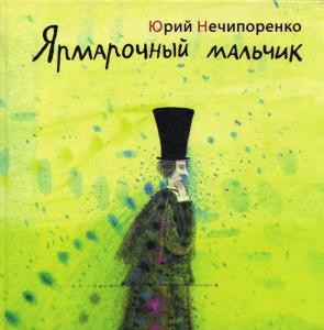 Юрий Нечипоренко Ярмарочный мальчик
