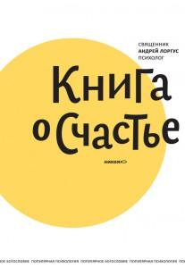 Протоиерей Андрей Лоргус. Книга о счастье.