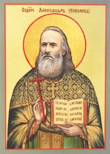 Священномученик Александр Соколов