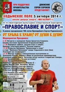 Православие и спорт: праздник 5 октября 2014 г.
