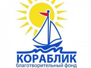 Фонд «Кораблик»