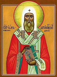 Православный календарь 18 ноября. Святитель Иона, архиепископ Новгородский.
