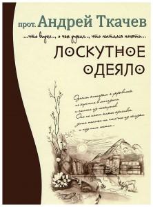 Protoierej_Andrej_Tkachev__Loskutnoe_odeyalo (1)