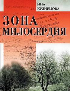 Ина Кузнецова «Зона милосердия»