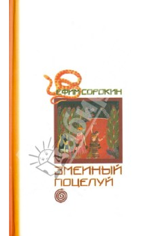 Ефим Сорокин. Змеиный поцелуй.