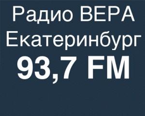 Радио ВЕРА. Екатеринбург