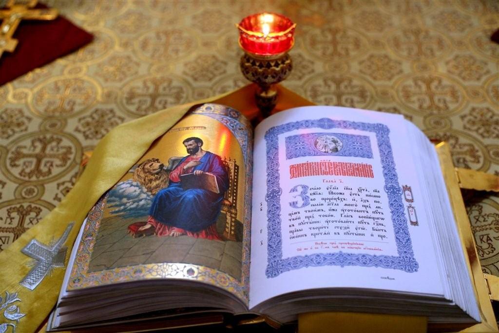 Картинки по запросу евангелие