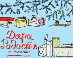 Акция «Дари радость на Рождество» в 2015 году
