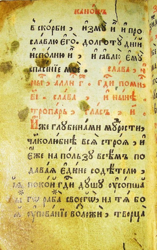 Псалом 9 - Живый в помощи Вышняго: Молитва - Avs75 ru