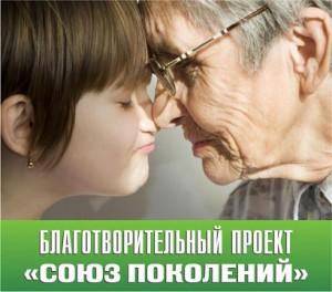 Благотворительный проект «Союз поколений»