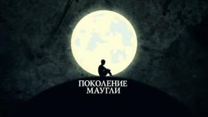Благотворительный мюзикл «Поколение Маугли»