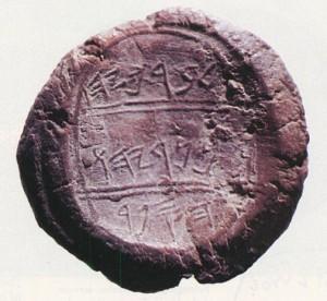 Тайны Библии: Печать Варуха, писаря пророка Иеремии.