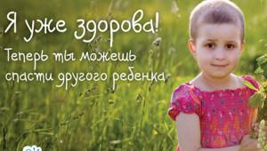 Фонд «Настенька»