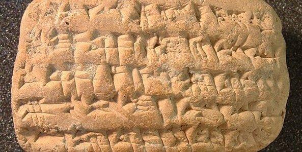 Расписка Сарсехима