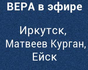 Радио ВЕРА начало вещание в Иркутске, Ейске и Матвеевом Кургане