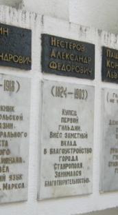 Александр_Нестеров