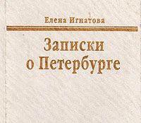 Елена Игнатова «Записки о Петербурге»