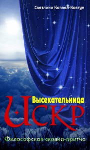 Светлана Коппел-Ковтун. Высекательница искр
