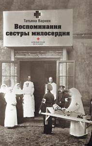Татьяна Варнек