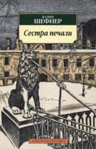 Вадим Шефнер «Сестра печали»