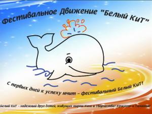 Фестивальное движение «Белый КиТ»