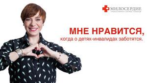 Акция «Мне нравится помогать»