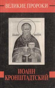 Наталья Горбачёва. Иоанн Кронштадтский