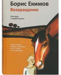 Борис Екимов «Возвращение»