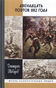 Дмитрий Шеваров. Двенадцать поэтов 1812 года