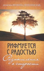 Игуменья Феофила (Лепешинская). Рифмуется с радостью