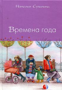 Наталья Сухинина Времена года