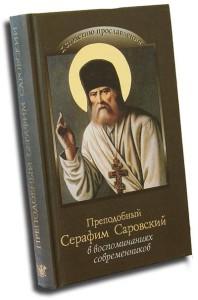 Преподобный Серафим Саровский в воспоминаниях современников