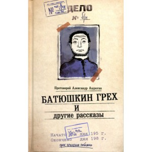 Протоиерей Александр Авдюгин Батюшкин грех и другие рассказы