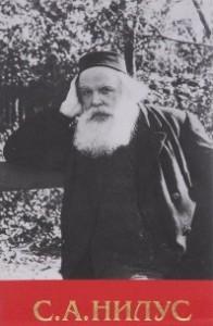 Сергей Нилус Сила Божия и немощь человеческая