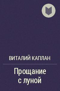 Виталий Каплан «Прощание с Луной»