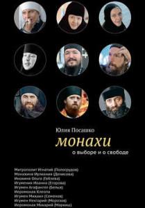 Юлия Посашко Монахи о выборе и свободе