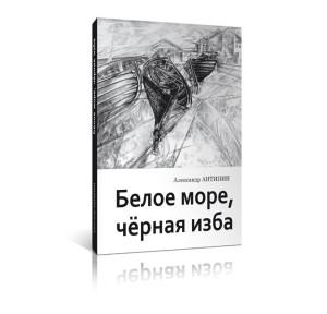 Александр Антипин «Белое море, чёрная изба»