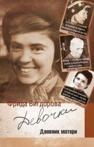 Фрида Вигдорова Девочки. Дневник матери