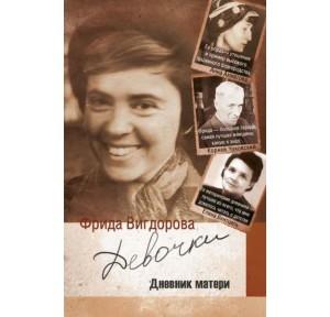 Фрида Вигдорова «Девочки. Дневник матери»
