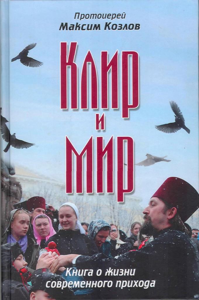 Клир что это? Клир и мир - книга протоиерея Максима Козлова