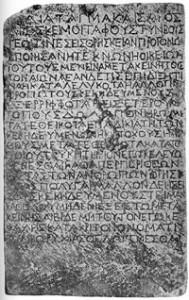 Назаретский указ о гробницах