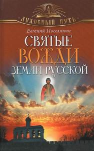 Евгений Поселянин Святые вожди земли русской