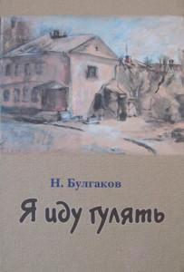Николай Булгаков Я иду гулять
