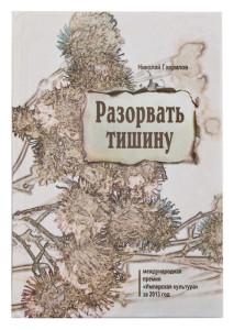 Николай Гаврилов Разорвать тишину