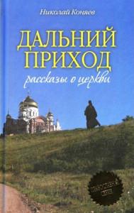 Николай Коняев Дальний приход
