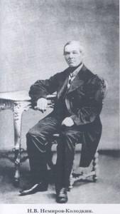 Николай Немиров-Колодкин